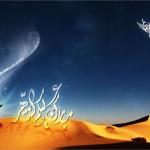 Ramadan 2020 : Date début ramadan 2020 France et Maroc